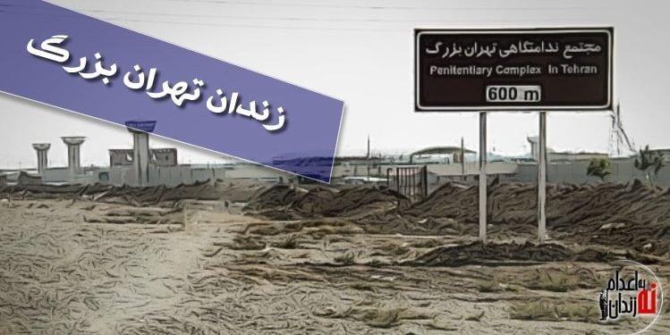 حمله گارد زندان به دراویش متحصن در زندان تهران بزرگ
