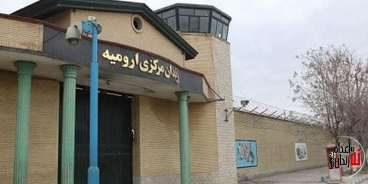 امنيتی ساختن بندهای زندان مرکزی ارومیه و اعتراض زندانیان