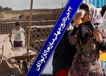 ۲۲ خرداد روز جهانی مبارزه با کار کودکان