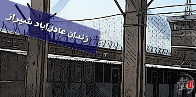 زندان عادلآباد شیراز