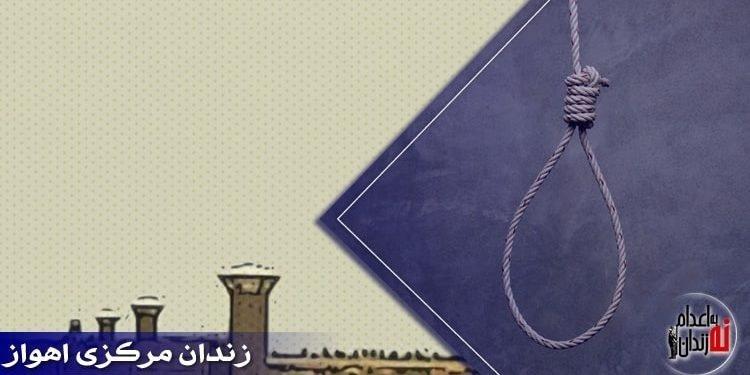 اعدام یک زندانی در زندان مرکزی اهواز به اتهام قتل دو مامور پلیس