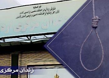 اعدام یک زندانی در زندان اردبیل به اتهام کشتن دو مأمور نیروی انتظامی