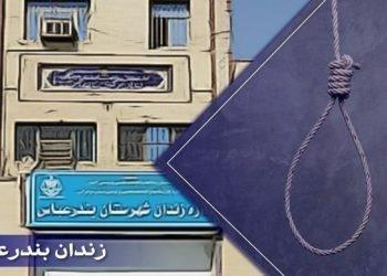 اجرای حکم اعدام سه زندانی در زندان بندرعباس