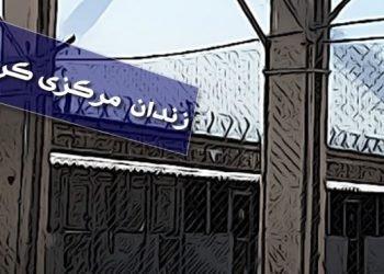 زندان دیزلآباد کرمانشاه – آنسوی جهنم!