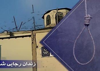 اعدام چهار زندانی در زندان رجایی شهر کرج