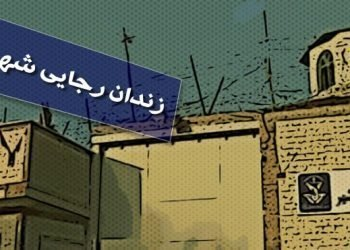 تهدید به اجرای زودهنگام حکم اعدام یک زندانی در زندان رجایی شهر کرج پس از اقدام به خودکشی
