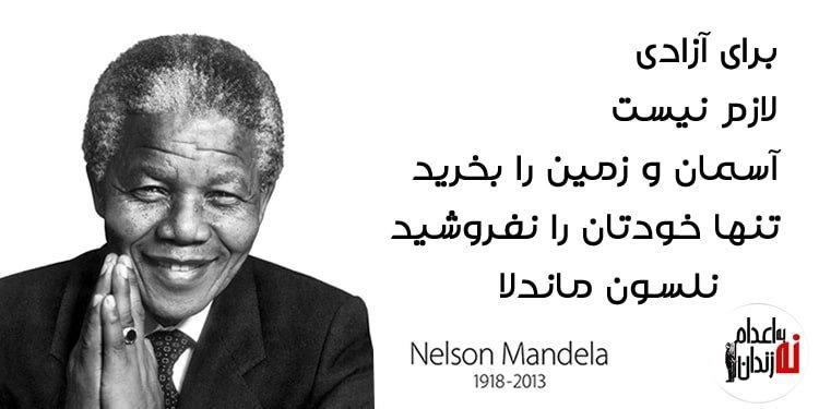 در بزرگداشت نلسون ماندلا رهبر جنبش انقلابی ضد آپارتاید