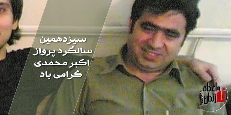 سیزدهمین سالگرد درگذشت اکبر محمدی گرامی باد