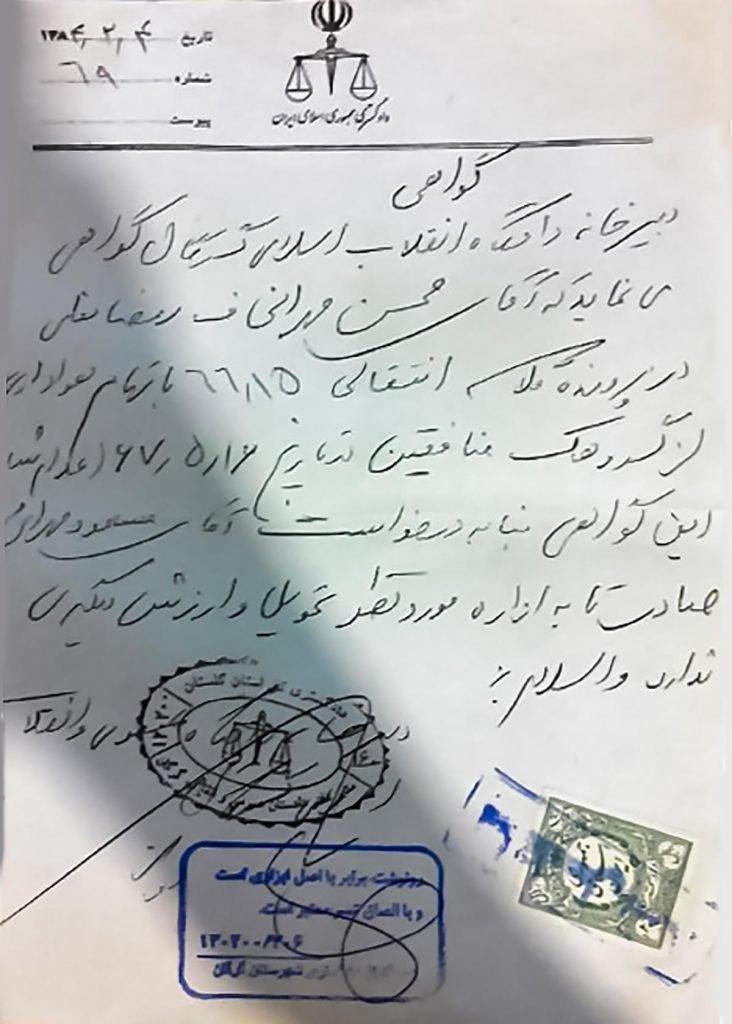سند اعدام محسن مهرانی