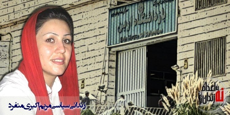 نامه مریم اکبری منفرد به مناسبت قتل عام زندانیان سیاسی در سال ۱۳۶۷