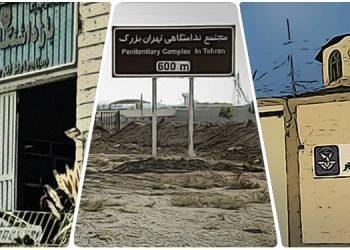 جابجایی های پیاپی رؤسای زندانهای استان تهران