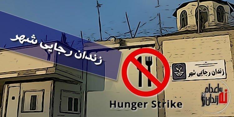 اعتصاب غذای جمعی زندانیان سیاسی