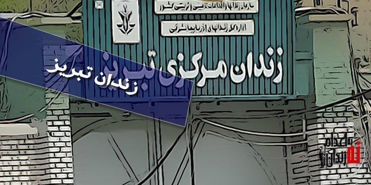 زندان مرکزی تبریز ، جهنم واقعی در حاکمیت ولایت فقیه