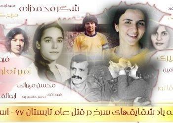 به یاد شقایقهای سرخ در قتل عام تابستان ۶۷ - استان تهران