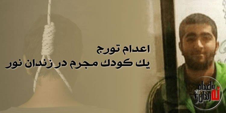 اعدام یک کودک مجرم در زندان نور