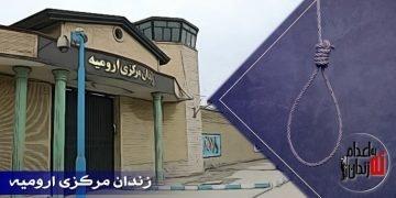 اعدام دو زن زندانی در زندان ارومیه