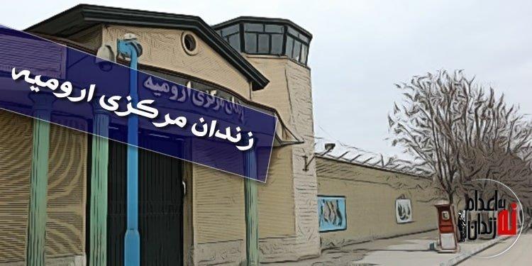 افزایش فشار بر زندانیان در زندان مرکزی ارومیه
