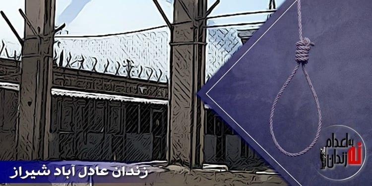 اعدام یک زندانی در زندان عادلآباد شیراز