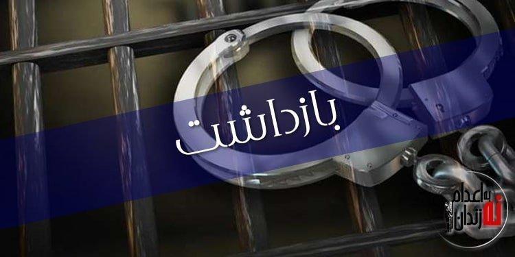 بازداشت زندانی سیاسی سابق محمدولی غلام نژاد توسط نیروهای امنیتی