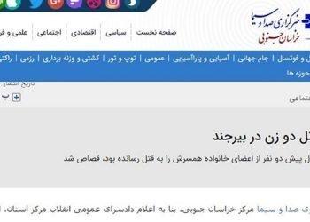 اعدام یک زندانی در زندان مرکزی بیرجند