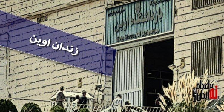 لیست اسامی زندانیان سیاسی بند ۸ زندان اوین در تیرماه ۹۸