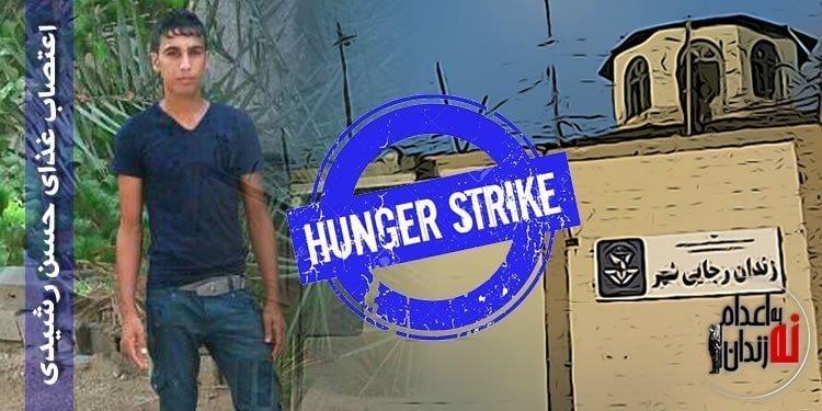 اعتصاب غذای حسن رشیدی در زندان رجایی شهر کرج