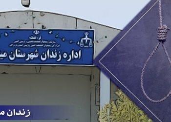 اعدام سه زندانی در زندان میناب