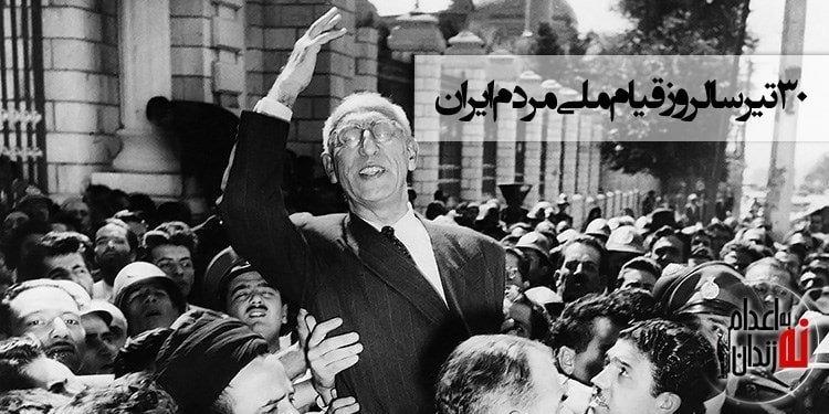 گرامیداشت سیام تیر ماه، حمایت تاریخی ملت ایران از دکتر محمد مصدق