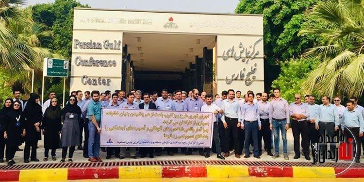 دومین روز تجمع کارکنان سازمان منطقه ویژه اقتصادی و انرژی پارس