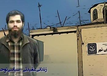 برگزاری دادگاه زندانی اهل سنت سيدتوحيد قريشي بدون اجازه دفاع از خود