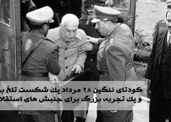 کودتای ننگین ۲۸ مرداد یک شکست تلخ برای تاریخ