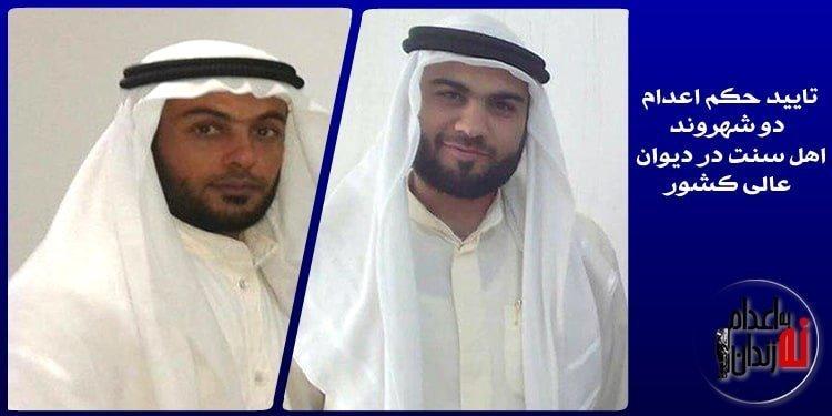 تایید حکم اعدام دو شهروند اهل سنت در دیوان عالی کشور