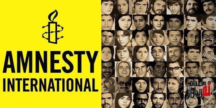 عفو بینالملل - گاه شمار کشتار ۶۷ در قتل عام زندانیان سیاسی در سال ۱۳۶۷
