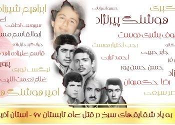 به یاد شقایقهای سرخ در قتل عام تابستان ۶۷ - استان آذربایجان غربی