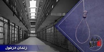 یک اعدام در زندان دزفول و صدور حکم شلاق در اردبیل