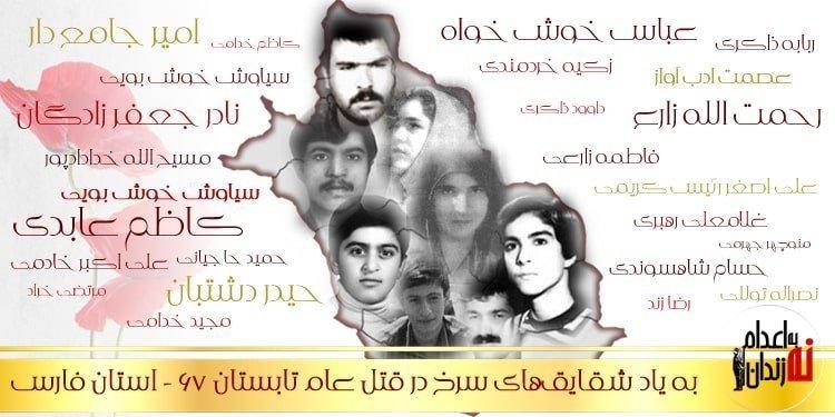 به یاد شقایقهای سرخ در قتل عام تابستان ۶۷ - استان فارس