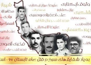به یاد شقایقهای سرخ در قتل عام تابستان ۶۷ – استان گیلان