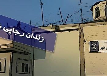 رئیس بند ۷ زندان رجایی شهر، یکی از ناقضین حقوق زندانیان