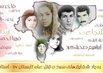 به یاد شقایقهای سرخ در قتل عام تابستان ۶۷ - استان اصفهان