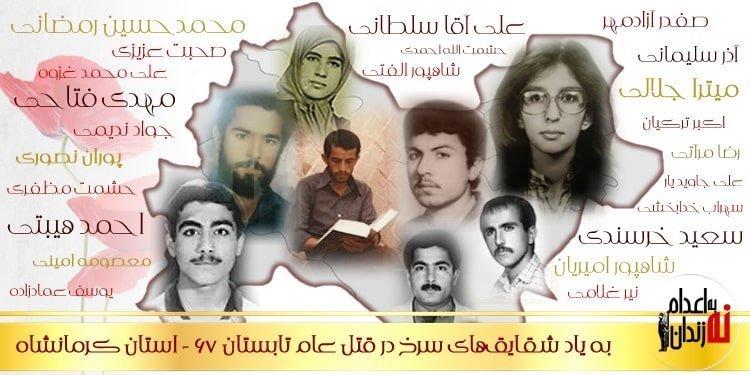 به یاد شقایقهای سرخ در قتل عام تابستان ۶۷ - استان کرمانشاه