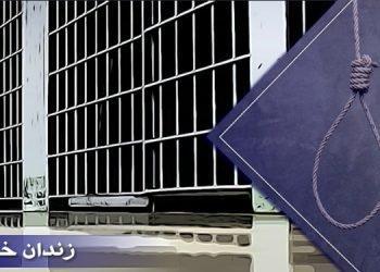 اعدام یک زندانی در زندان خدابنده