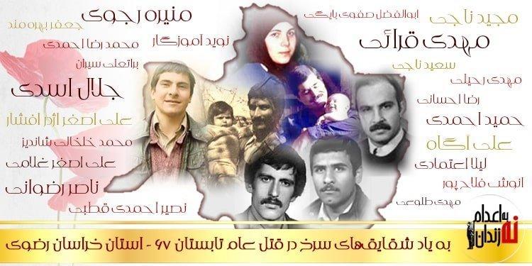 به یاد شقایقهای سرخ در قتل عام تابستان ۶۷ - استان خراسان رضوی