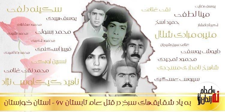 به یاد شقایقهای سرخ در قتل عام تابستان ۶۷ - استان خوزستان