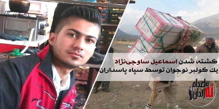 کشته و زخمی شدن شش کولبر کُرد در مرزهای کردستان