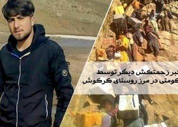 قتل یک کولبر زحمتکش دیگر توسط ماموران حکومتی در مرز روستای کرکوش