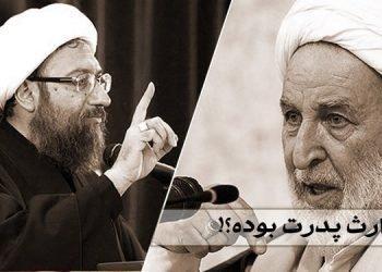 دعوای پنهان و آشکار صادق لاریجانی و محمد یزدی