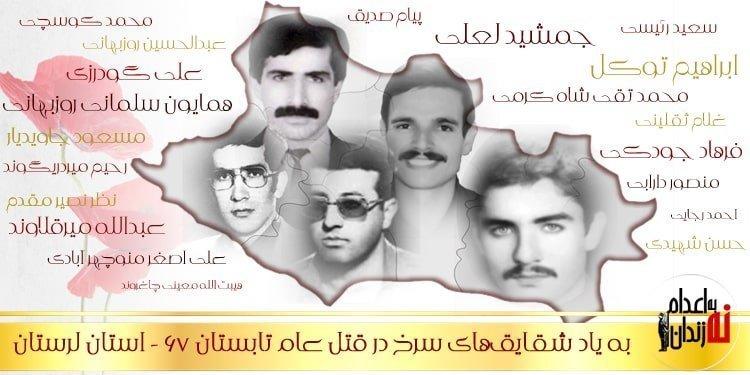 به یاد شقایقهای سرخ در قتل عام تابستان ۶۷ - استان لرستان
