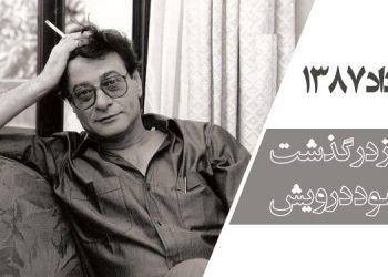 یادی از محمود درویش شاعر ملی فلسطینیان