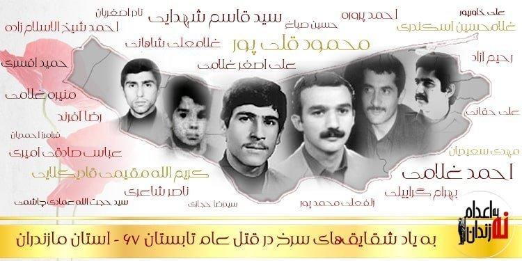به یاد شقایقهای سرخ در قتل عام تابستان ۶۷ - استان مازندران
