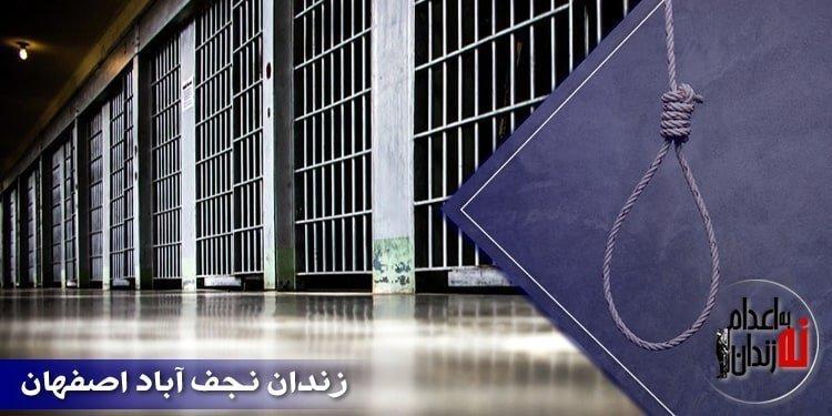 اعدام یک زندانی در زندان نجف آباد اصفهان